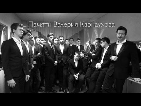 Памяти Валерия Карнаухова