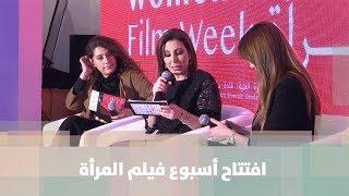 افتتاح أسبوع فيلم المرأة