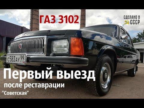 """ПЕРВЫЙ выезд ГАЗ 3102. Выявляем недочеты. Волга """"Советская"""""""