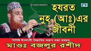 Video Noh A Er Jiboni | Bozlur Rashid | Bangla Islamic Waz 2018 download MP3, 3GP, MP4, WEBM, AVI, FLV Oktober 2018