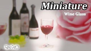 미니어쳐 와인잔 만들기 Miniature * Wine Glass