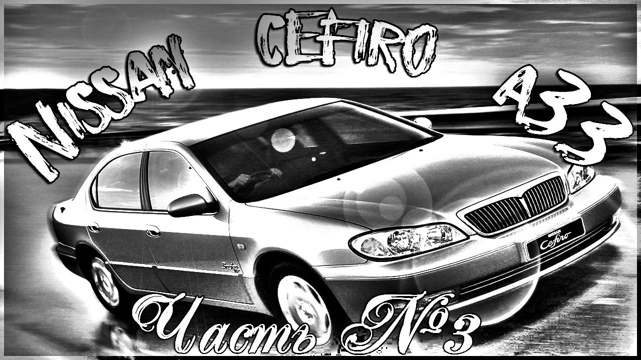 Nissan Cefiro A33.ЧАСТЬ№3(Ремонт,доработки,проблемы,косяки).