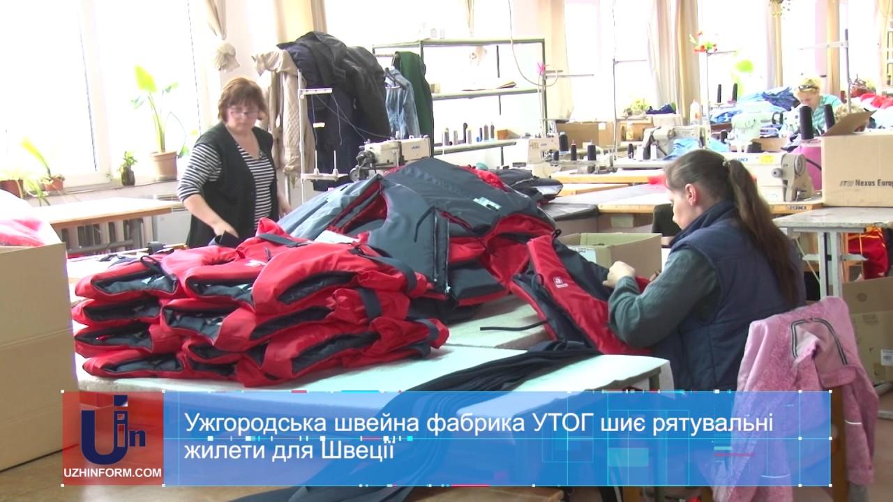 Ужгородська швейна фабрика УТОГ шиє рятувальні жилети для Швеції - YouTube e9af6de1f59a4