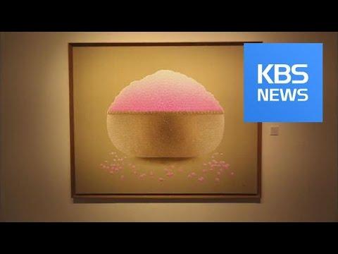 ARTISTIC EXHIBITION / KBS뉴스(News)