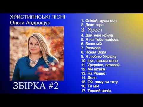 Украінські Християнські пісні | 2015-2019 |  Ольга Андрощук 17 пісень