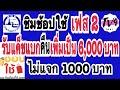 #ชิมช้อปใช้ เฟส 2 รับเงินคืนสูงสุด 6000 บาท| Tv4Thai