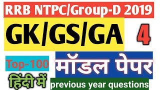 gk questions and answers | gk gs for ntpc & group- D 2019