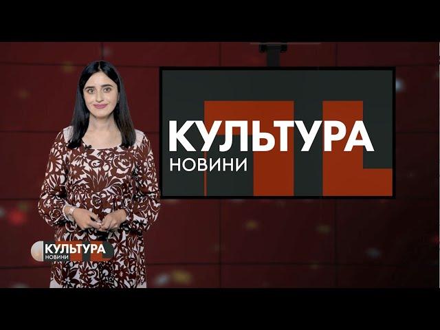 #КУЛЬТУРА_Т1новини | 01.10.2020
