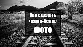 Как сделать фото черно белым в фотошопе(Простой способ десатурации, то есть обесцвечивания фотографий в Photoshop. Хотите выполнить стилизацию Ваших..., 2015-01-21T07:34:54.000Z)