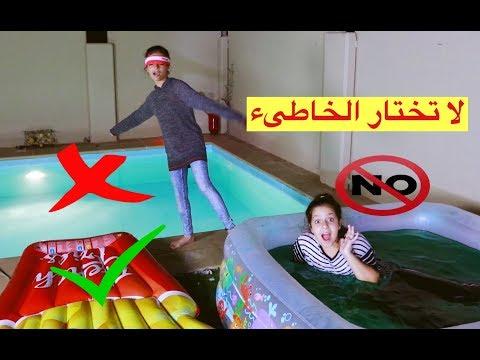 تحدي لا تختار المسبح الخاطىء  😱 |  DON'T Choose The Wrong Pool