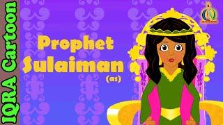 Sulaiman | Salomon (AS) Propheten-Geschichten Für Kinder Ep 20 | islamische-Karikatur-Kinder, Kinder-Video
