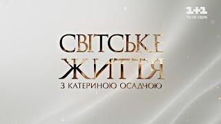 Світське життя: прощання з Чапкісом, резиденція блогерів і модний показ від Оксани Караванської