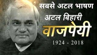 अटल जी का सबसे अटल भाषण, Best Speech of Atal Bihari Vajpayee