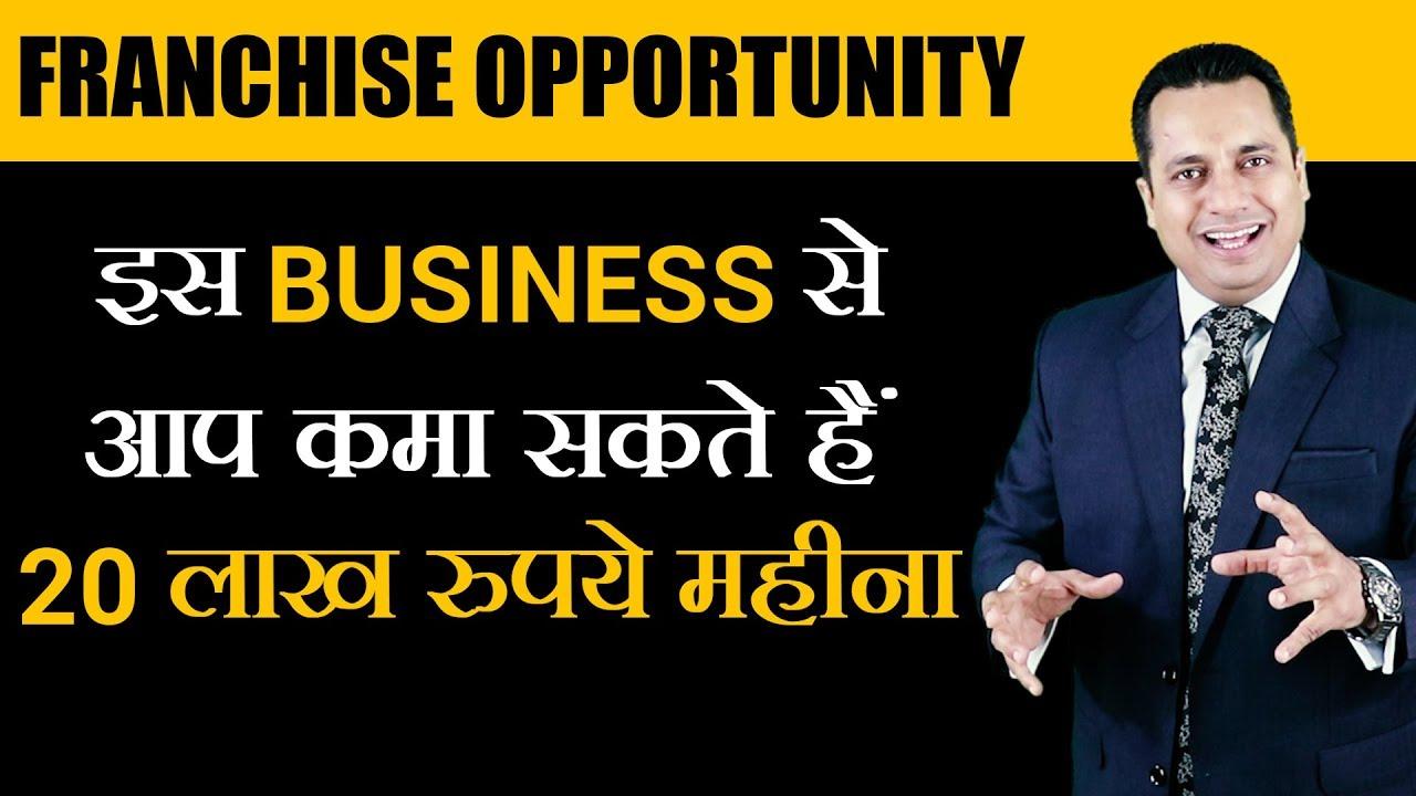 कमायें 20 लाख रुपए  महीना | Franchise Opportunity | Bada Business | Dr Vivek Bindra