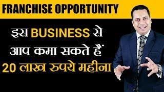 कमायें 20 लाख रुपए  महीना   Franchise Opportunity   Bada Business   Dr Vivek Bindra