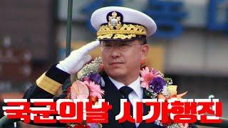 국군의 날 시가행진, 여군퍼레이드, 서울여행, 한국여행, Korea Tour, 대한민국여행, 국내여행, 大韩民国旅行,
