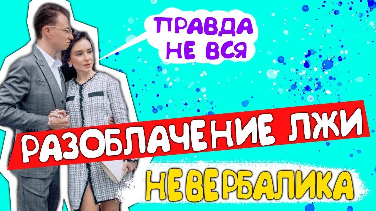 РАЗОБЛАЧЕНИЕ лжи жены Маслова