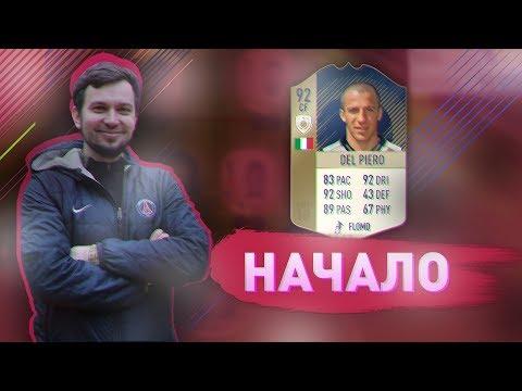ЭТО ТОЛЬКО НАЧАЛО HAPPYGOLUCKY 2  FIFA 18