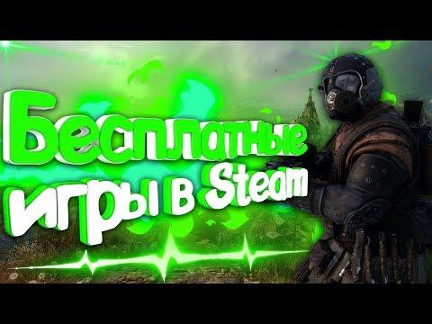 Бесплатные онлайн игры в Steam для слабых ПК