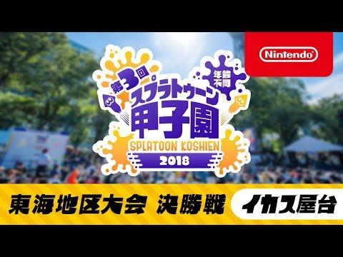 第3回 スプラトゥーン甲子園 東海地区大会 決勝戦 (イカス屋台トーナメント)