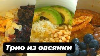 ТРИО ИЗ ОВСЯНКИ: рецепты сладкой и соленой каши на любой вкус / быстрый завтрак