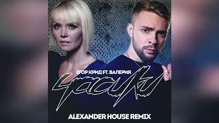Download Егор Крид ft. Валерия - Часики (Alexander House Remix) Mp3 and Videos