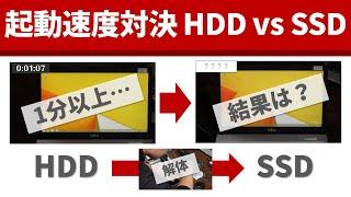 速度対決! HDD vs SSD どっちのほうが起動が速い?!