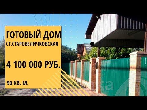 На квадруме вы легко подберете и купите дом в краснодарском крае по вашим параметрам ➤ местоположению ✓ площади дома и участка ✓ коммуникациям и благоустройству.
