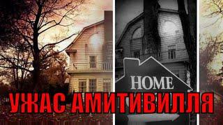 Ужас Амитивилля ☠ Найдено новое фото призрака