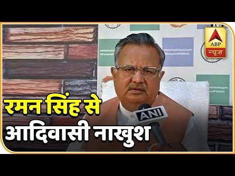 Chhattisgarh Tribals Unhappy With Raman Singh Govt | ABP News