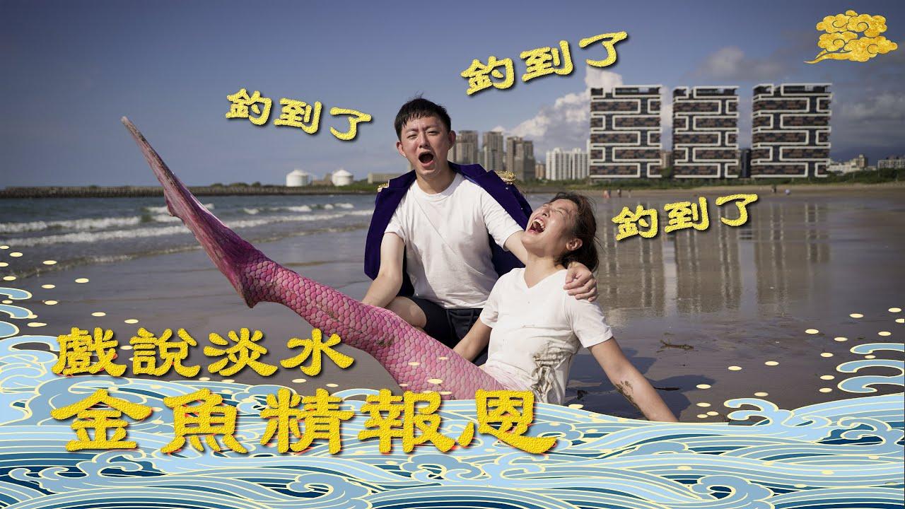 【建案開箱秀】《戲說淡水-金魚精報恩》