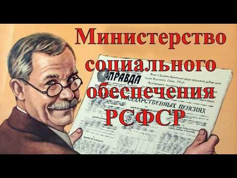 Министерство социального обеспечения РСФСР возобновило свою работу!