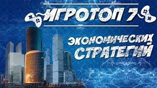 видео Топ 10 лучших экономических стратегий на ПК