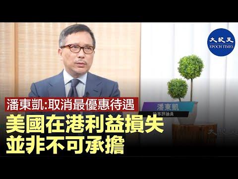 潘東凱:若取消對香港最優惠待遇,美國自身利益雖受損,但疫症帶給美國的利益損失更無法衡量。若與中共切割,美國只能一刀兩斷,而中共也有很大損失。  #香港大紀元新唐人聯合新聞頻道
