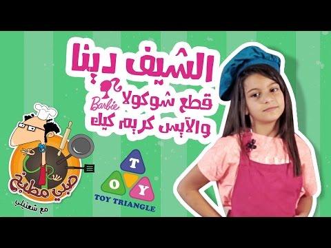 صبي مطبخ: الشيف دينا - آيس كريم كيك #ToyTriangle
