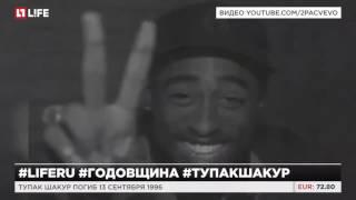 Сегодня исполняется 20 лет со смерти рэпера Тупак Шакура