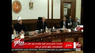 غرفة الأخبار | المتحدث باسم مجلس الوزراء: نعمل على الاهتمام بملف حقوق الإنسان في مصر