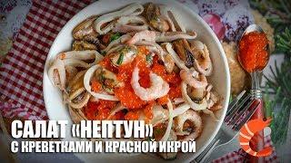 Салат «Нептун» с креветками и красной икрой — видео рецепт