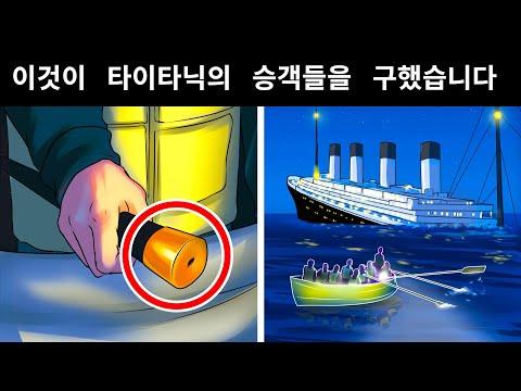 한 여성의 지팡이가 타이타닉의 승객 28명을 구했습니다