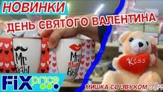 Fix Price  СУПЕР ПОДАРКИ на ДЕНЬ ВЛЮБЛЁННЫХ! 2019