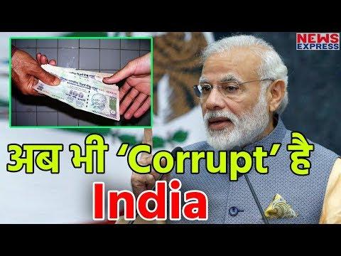 Transparency International ने Corruption के मामले में India को दी इतनी खराब Rank