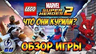 LEGO MARVEL Super Heroes 2 - ОБЗОР ИГРЫ! Что они курили в Марвел?