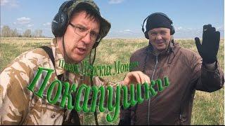 Покапушки / Монеты Царской России