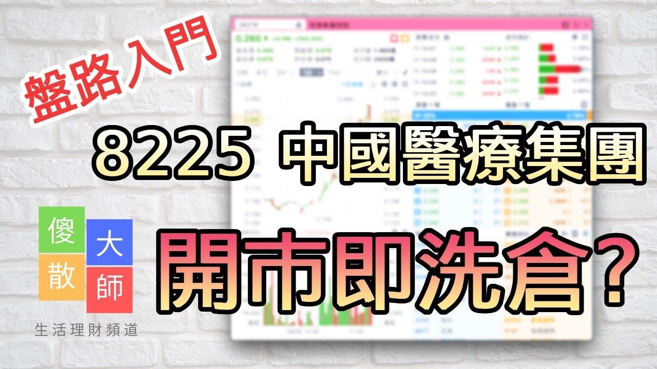 【盤路入門】#8225 #中國醫療集團|股票入門|新手教學|股票|由傻散變大師 - YouTube