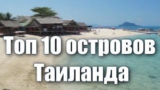 видео Самые лучшие острова для отдыха