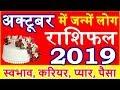 October Birthday Horoscope Rashifal 2019 जानिए कैसा रहेगा 2019