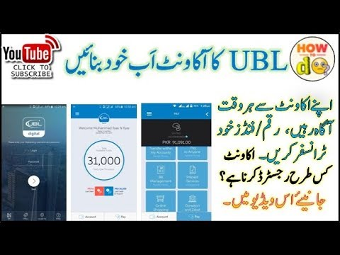How to Register UBL Netbanking | Urdu Hindi