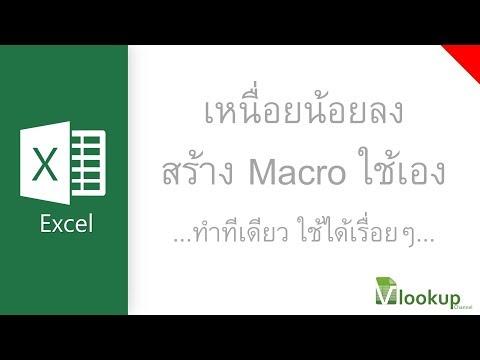 Excel วิธีบันทึก Macro ให้ทำงานน่าเบื่อแทนเรา ทำทีเดียว ใช้ได้เรื่อยๆ...[009]