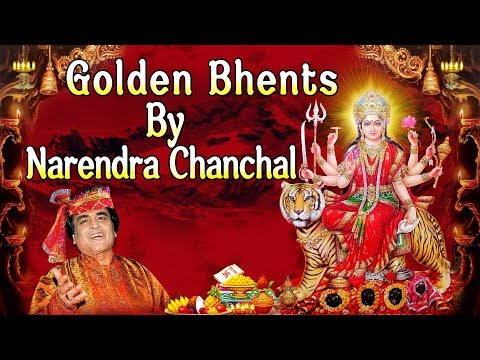 NAVRARI 2016 SPECIAL I Golden Bhents By Narendra chanchal I AUDIO JUKEBOX