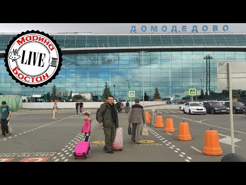 Из Москвы в Сочи. Аэропорт Домодедово.  S7.